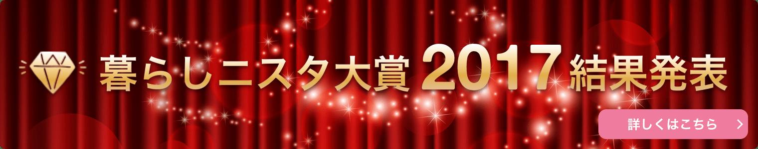 暮らしニスタ大賞2017